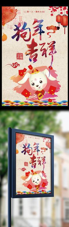 水彩风狗年吉祥新年海报设计
