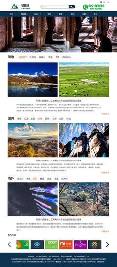 旅游网站旅拍页面网页模板