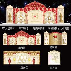 蒙古包主题婚礼背景