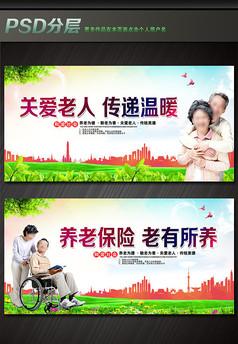 关爱老人公益海报设计