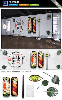 简单大方寿司海报设计