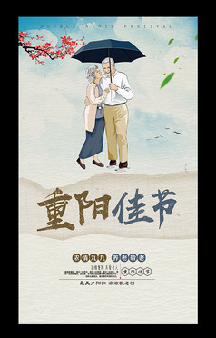 重阳佳节促销海报模板