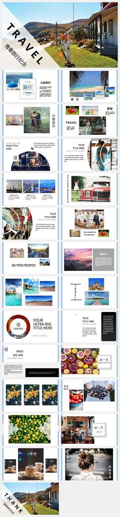 旅行日记风景图片记录PPT