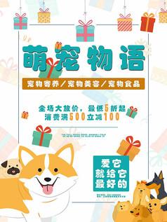 卡通可爱宠物店促销海报