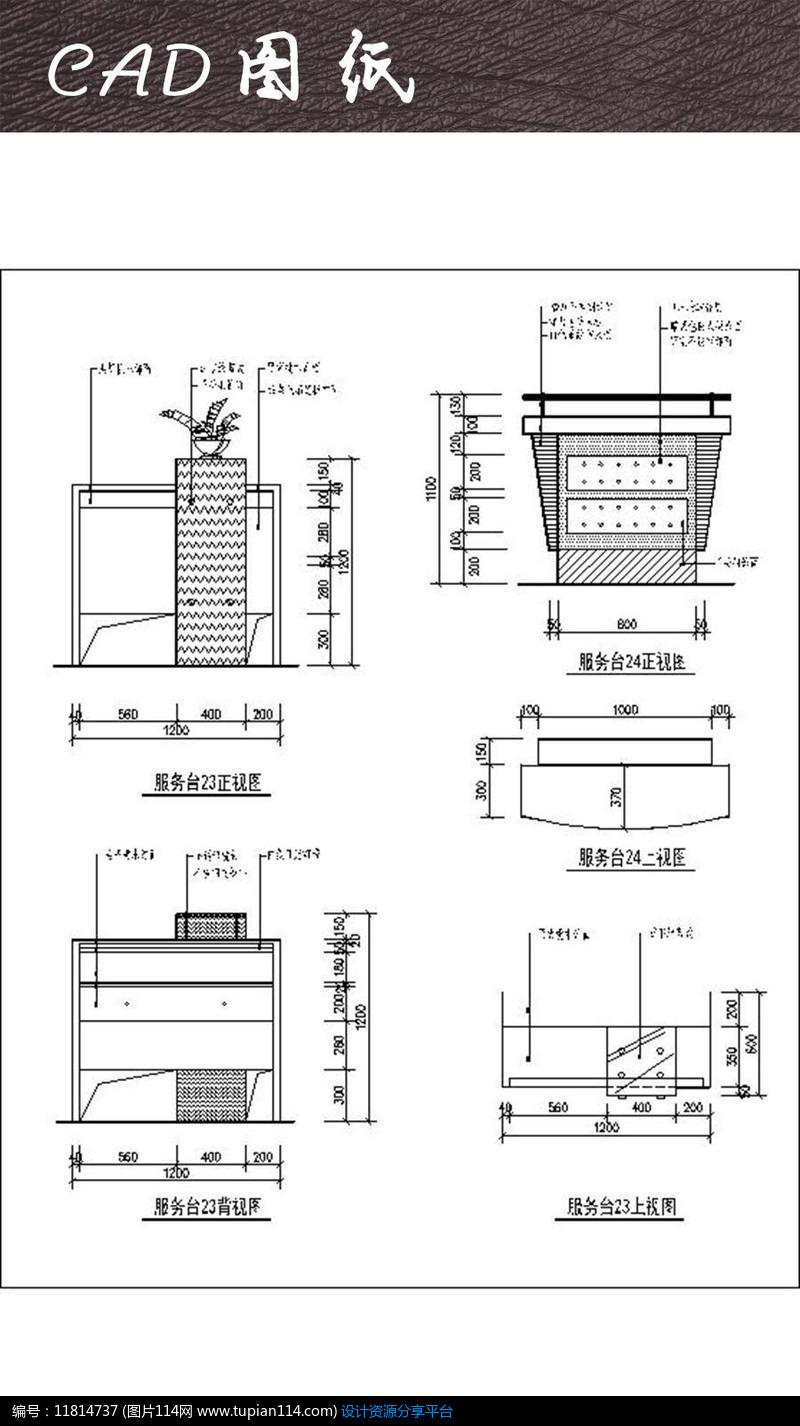柜台餐厅结账台CAD花岗岩门套线条cad图片