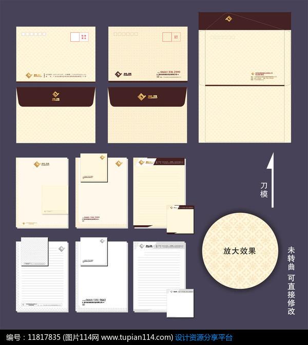 [原创] 高档信封信纸设计模板