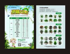 绿色植物花店宣传单页