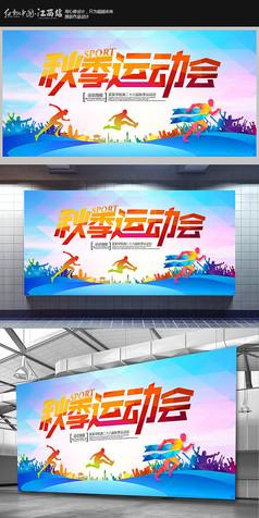 炫彩秋季运动会海报设计