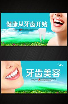 牙齿美容海报