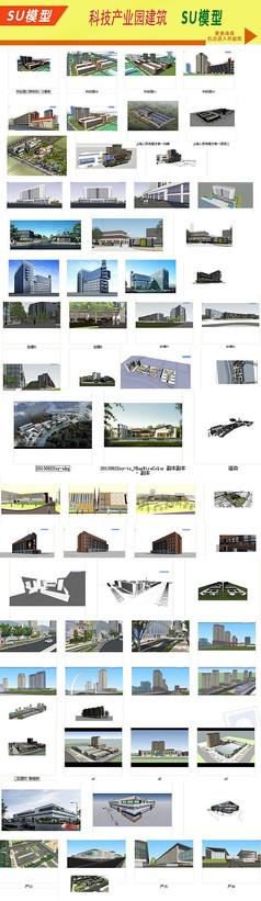 科技产业园建筑模型