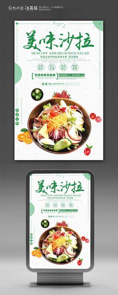 蔬菜沙拉宣传海报