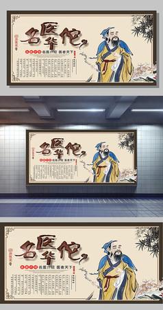 古典中国风名医华佗简介海报