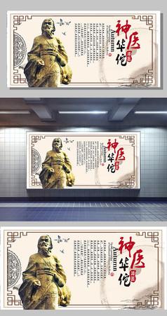 古典中国风医院名医华佗海报