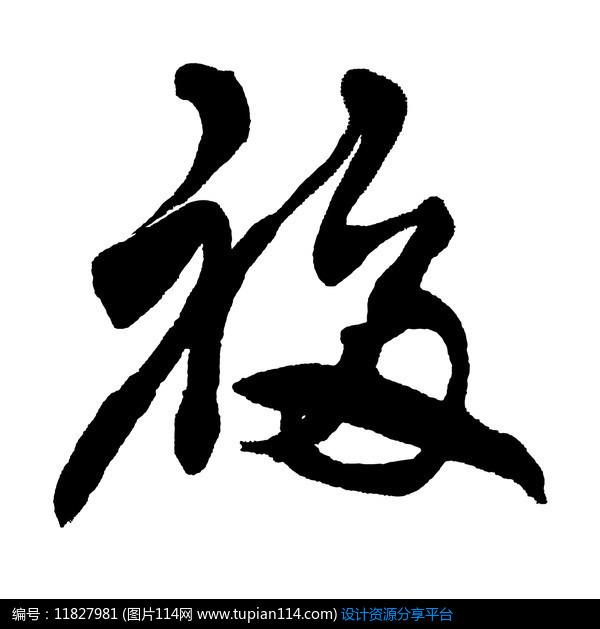 [原创] 手写福书法字