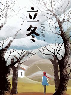 立冬二十四节气原创手绘海报