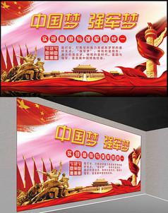 中国梦强军梦展板军事展板