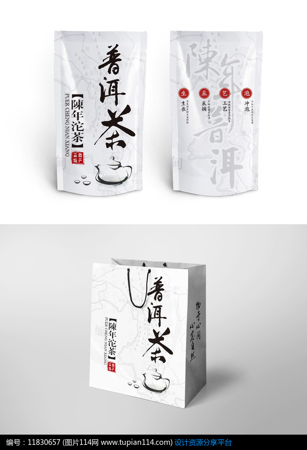 [原创] 普洱茶袋装手提袋套装设计图片