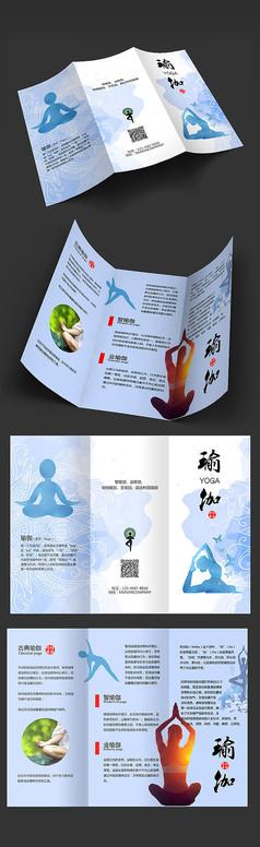 中国风瑜伽三折页
