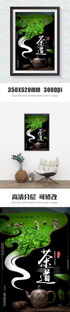 大气中国风茶道茶叶宣传海报