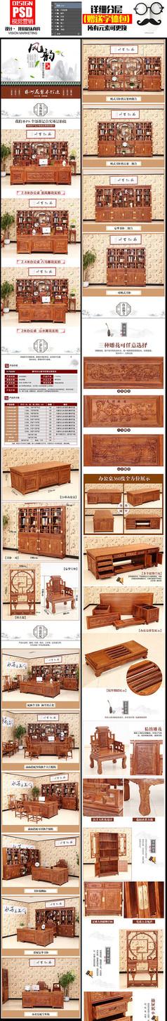 中國風紅木家具淘寶詳情PSD