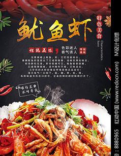 干锅鱿鱼虾海报