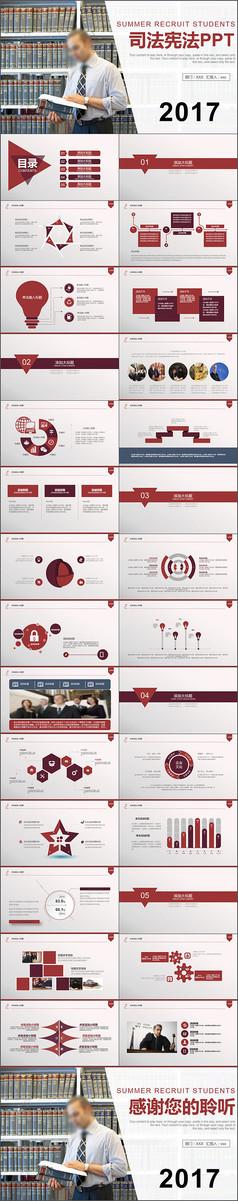 2017年司法宪法PPT模板