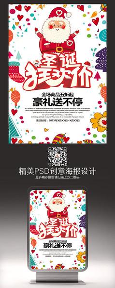 创意设计圣诞狂欢宣传促销海报