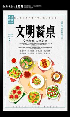 文明餐桌宣传海报设计