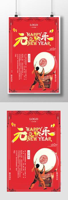 红色喜庆元旦快乐海报设计