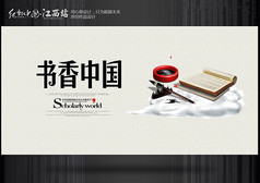 简约书香中国宣传海报