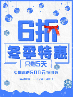 冬季特惠冬季促销海报设计