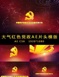 大气红色党政AE片头模版