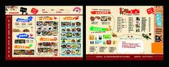 烤鱼餐厅菜单
