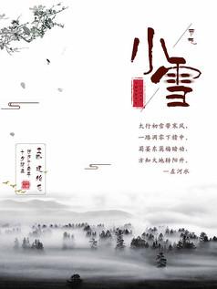 24节气之小雪古风宣传海报