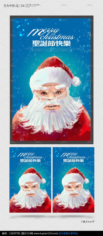 [原创] 手绘圣诞老人圣诞节海报