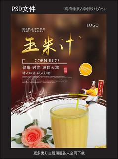 美味玉米汁海报设计