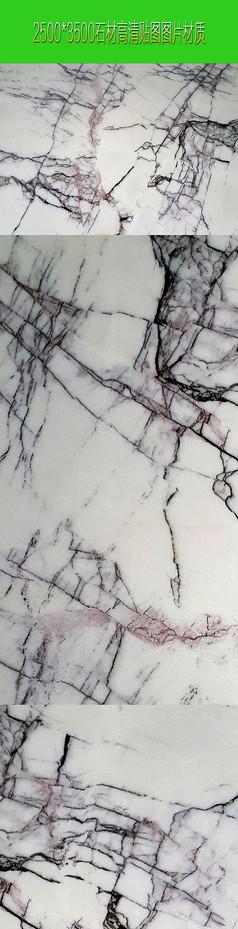 石材纹理高清图片