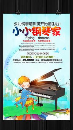 少儿钢琴培训海报