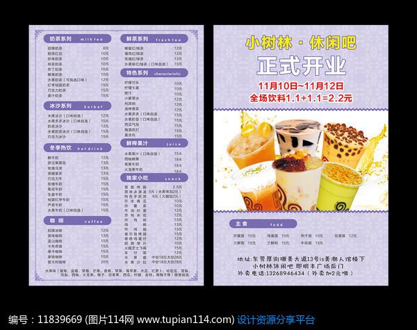 奶茶咖啡饮品传单设计素材免费下载_宣传单|折页psd