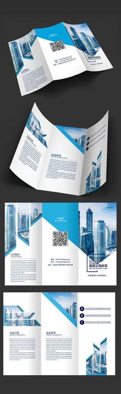 建筑公司三折页