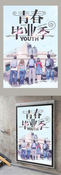 青春毕业季海报设计