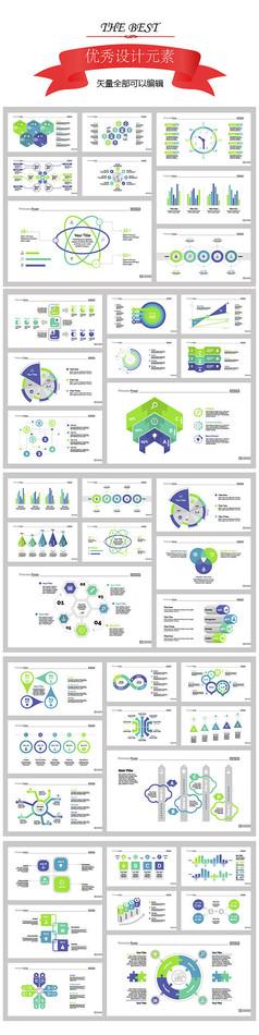 蓝绿色商务报表素材模板