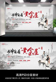 中国风校园读书文化展板