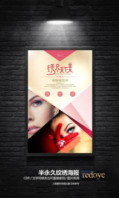 韩式眉眼唇纹绣海报
