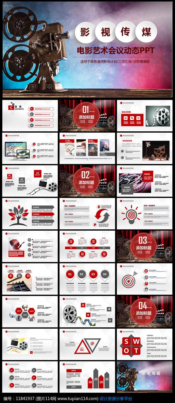 [原创]谎言创意红色影视模板ppt电影韩国电影传媒是谁的图片