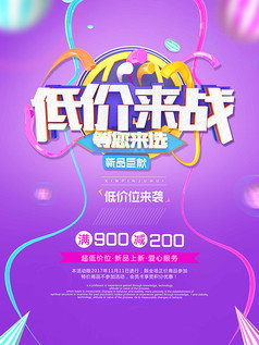 紫色创意促销海报