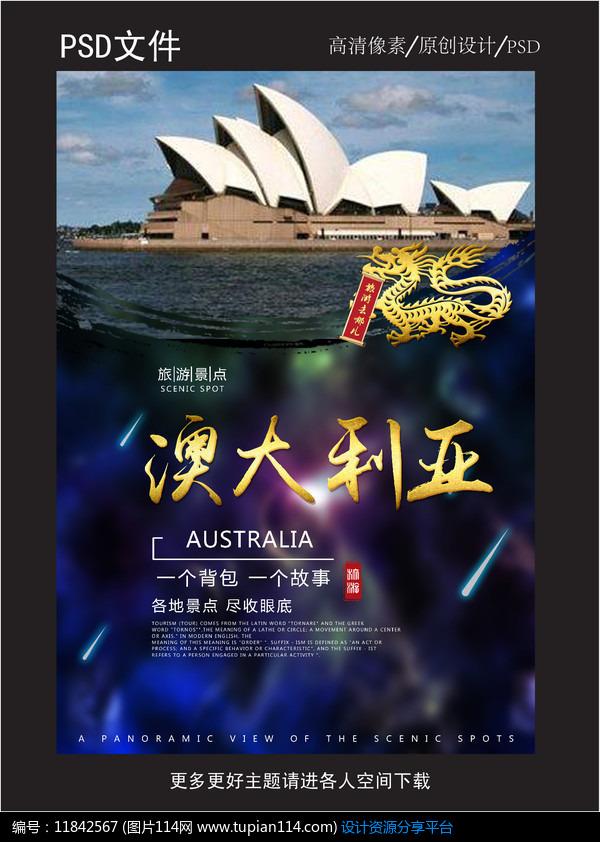 [原创] 魅力澳大利亚旅游宣传海报