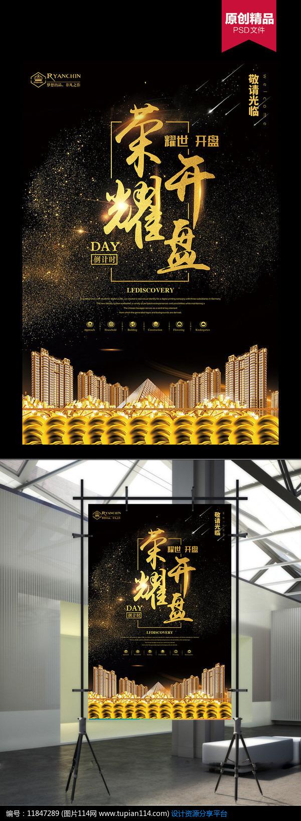 psd素材 广告设计模板 海报设计 荣耀开盘海报设计