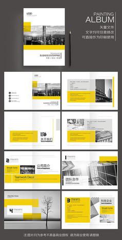 简约时尚商务企业科技画册