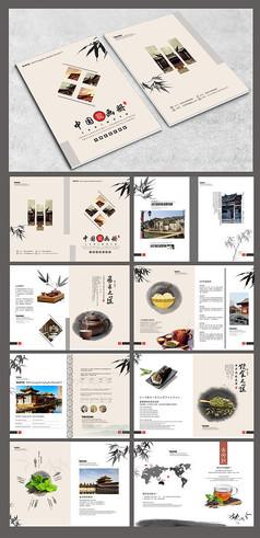 中国风通用商务团队宣传画册